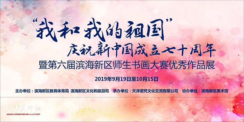 """""""我和我的祖国""""庆祝新中国成立七十周年暨滨海新区师生书画大赛优秀作品展在滨海美术馆展出"""