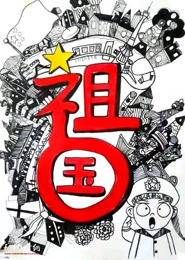 我和我的祖国·第六届滨海新区师生书画大赛优秀作品展作品。