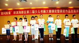 滨海新区第二届少儿书画大赛颁奖仪式举行