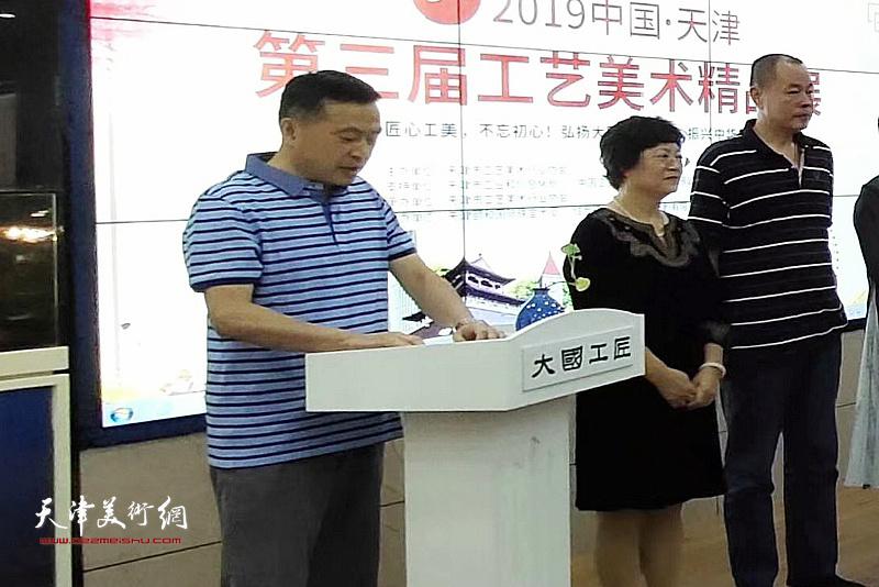 新白姐工艺美术行业协会理事长郭学波主持开幕仪式。