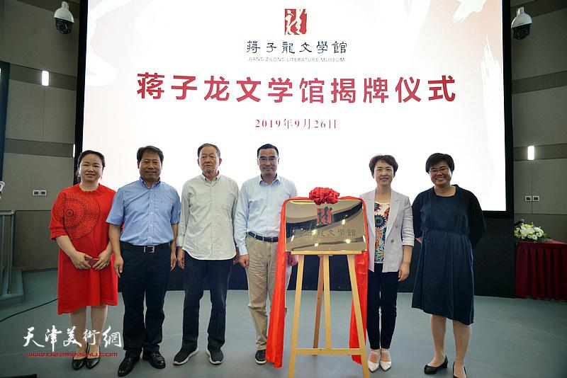 左起:孙娟、王会臣、蒋子龙、马波、梁春早、贺淑荣在蒋子龙文学馆揭牌仪式上。