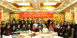 """扬州八怪天津院与长城书画院共同举办""""大地飞花""""书画巡展创作研讨会"""