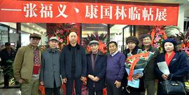 张福义、康国林联袂举办书法临帖展 探索借鉴传统自我创作之路