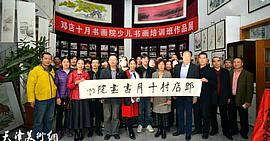 《中华书画家》杂志社深入基层到天津邓店村调研