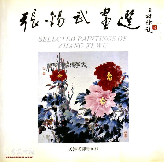 张锡武先生画集:《张锡武画选》