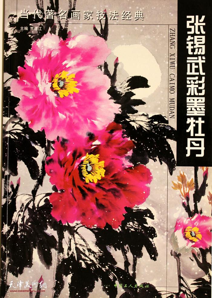 张锡武先生画集:《张锡武彩墨牡丹》 (2004年8月)
