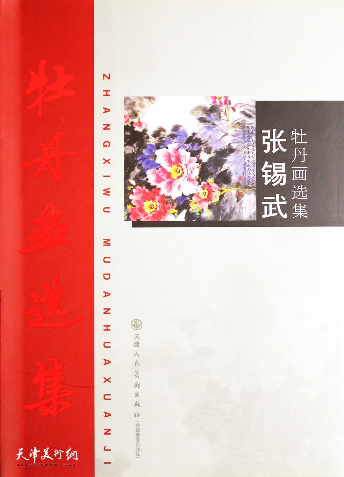 张锡武先生画集:《张锡武牡丹画选集》 (2008年4月)
