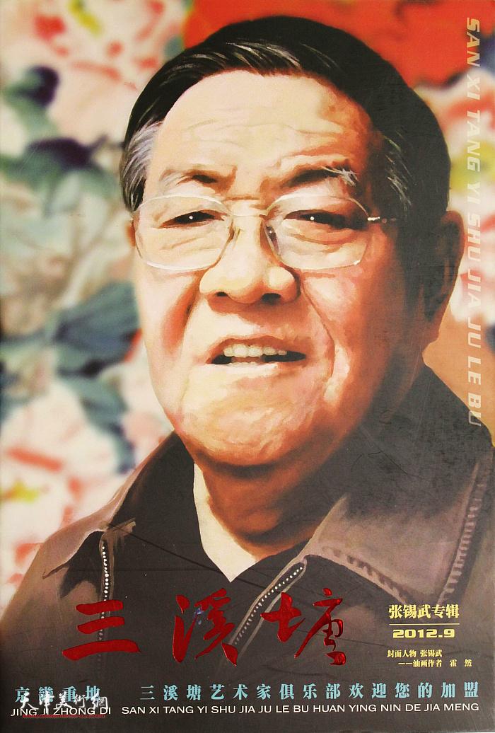 张锡武先生画集:《三溪塘》封面人物 (2012年9月)