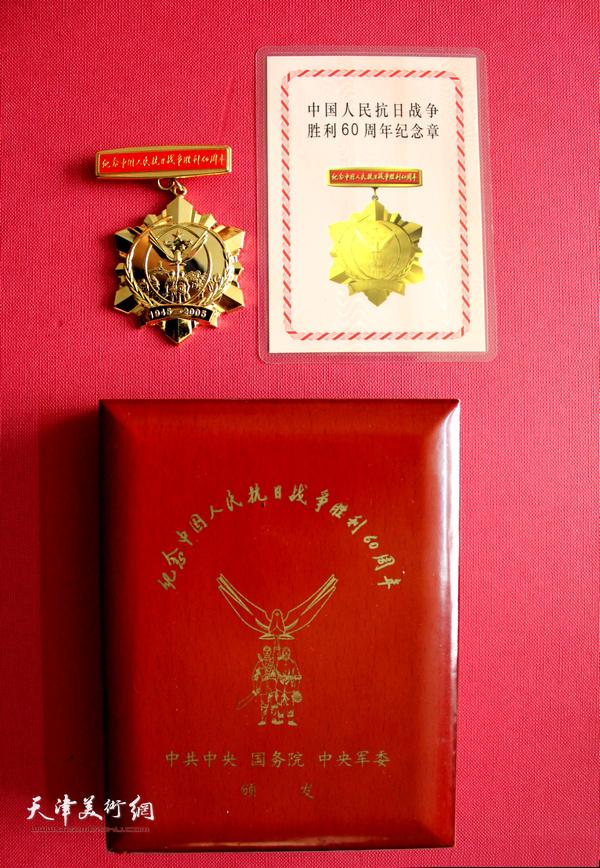 """2005年中共中央、国务院、中央军委为张锡武先生颁发的""""中国人民抗日战争胜利60周年""""纪念章。"""