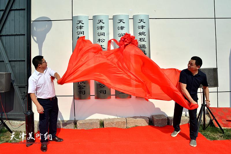 黄勇、罗会谭先生为天津润松生态科技发展有限公司、天津润松文化科技有限公司、天津婉程通讯工程有限公司、天津润松陶瓷艺术工作室开业揭牌。