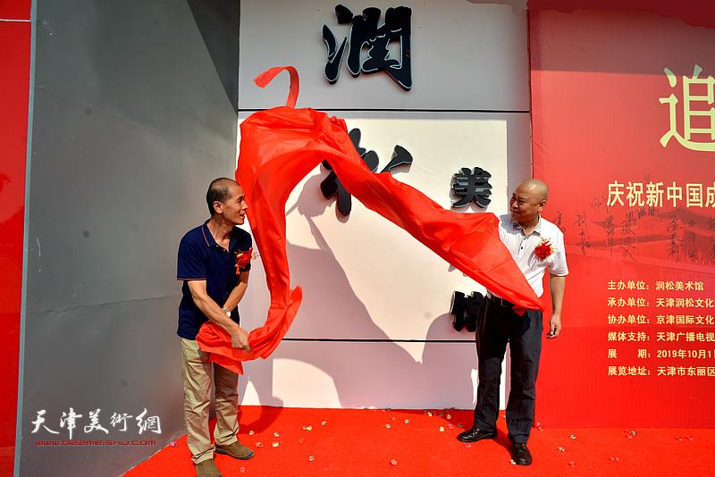 艺术家张立教授、张玉忠教授为天津润松美术馆开业揭牌。
