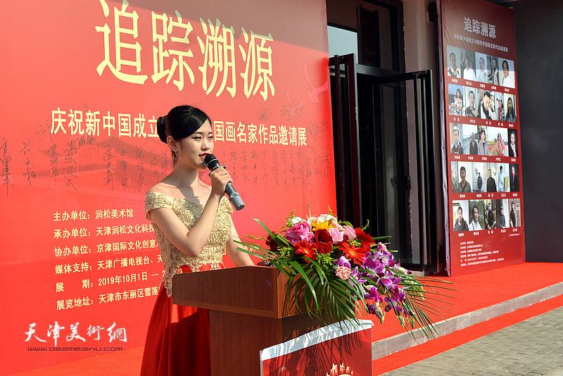 开业揭牌仪式由天津广播电视台主持人乔秀主持。
