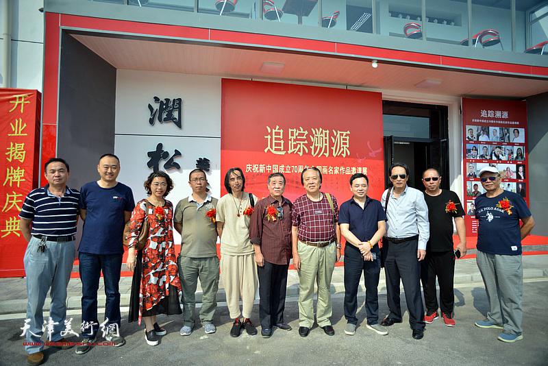 勇、纪荣耀、李大为、杨永茂、卢津艺、柴博森、聂瑞辰、田罡等在润松美术馆现场。