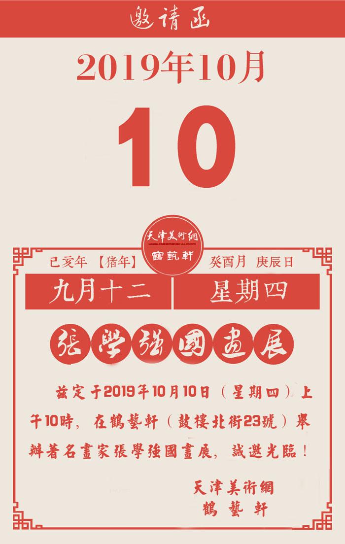"""""""张学强国画展""""将于10月10日在鼓楼北街鹤艺轩开幕"""