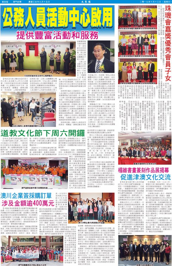 """《大众报》刊发""""珍视和谐——杨维书画篆刻作品展""""消息。"""