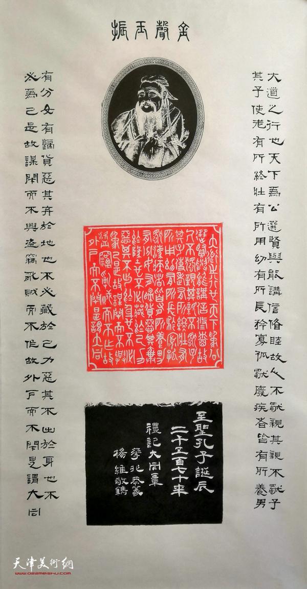 杨维篆刻。