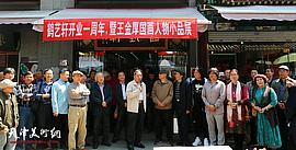 鹤艺轩开业一周年庆典暨王金厚国画人物小品展在鼓楼举行