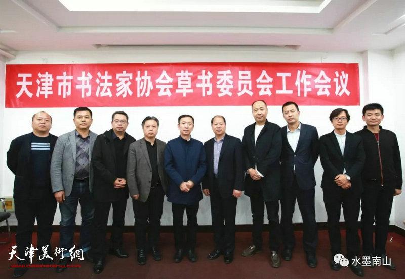 天津市书法家协会草书委员会工作