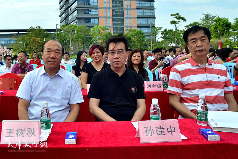 王树秋、孙建中、姜维群在开幕仪式现场。