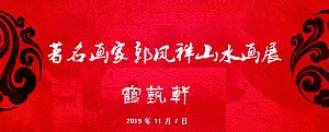 著名画家郭凤祥山水画展将于11月7日亮相鼓楼鹤艺轩