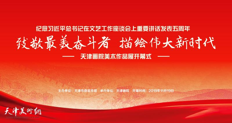 致敬最美奋斗者——天津画院美术作品展11月19日上午将在现代美术馆开幕