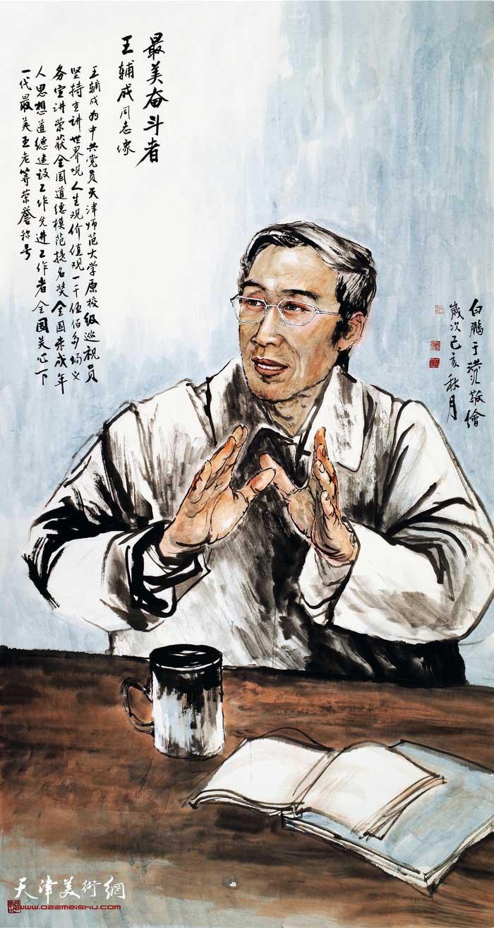 白鹏、于洪江作品:最美奋斗者王辅成同志像