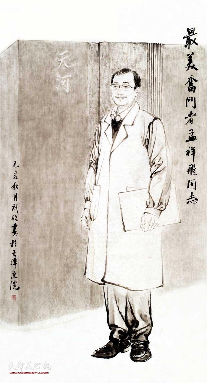 武欣作品:最美奋斗者孟祥飞同志