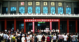 宝坻书画院成立 聘请孟庆占为首任院长