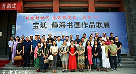 庆七·一 宝坻、静海书画作品联展在宝坻书画院开幕