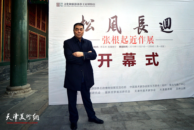 著名画家张根起在北京恭王府博物馆展厅前。