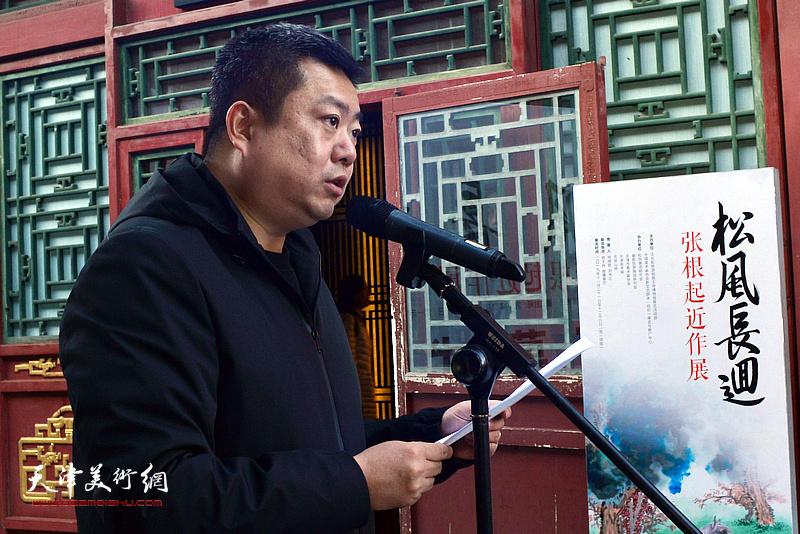 恭王府博物馆展览活动部主任张建宣读徐里书记贺信