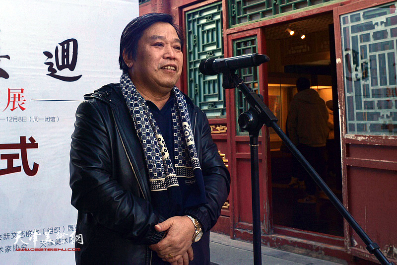 中国美术家协会理事、天津著名画家李耀春在展览开幕式上致辞