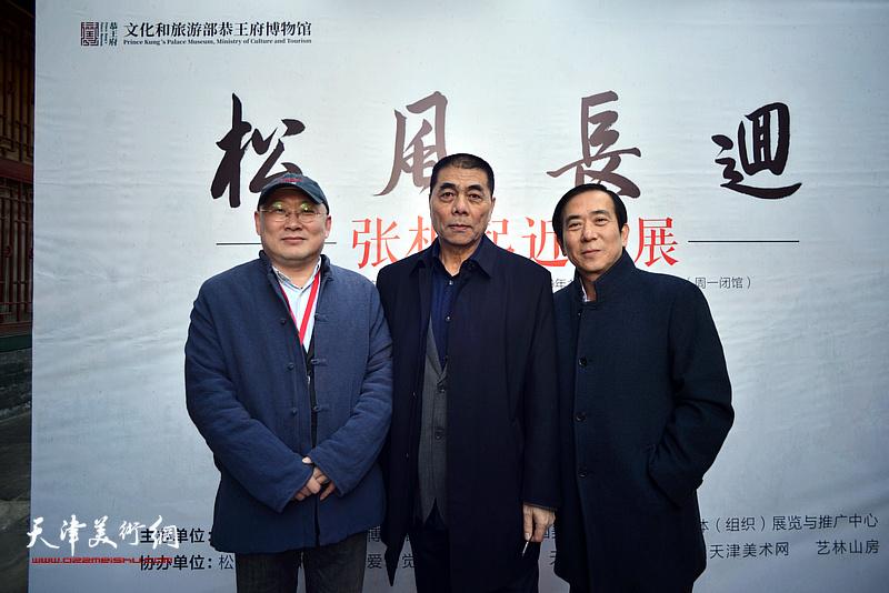 张根起与龚军、陈永林在画展现场。