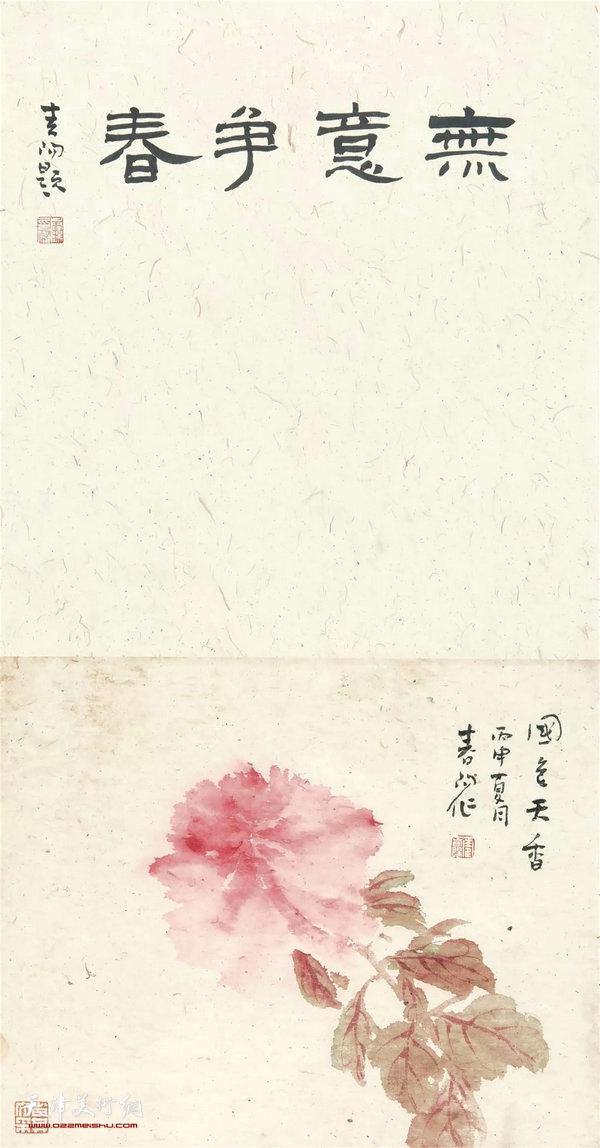 霍春阳精品:国色天香