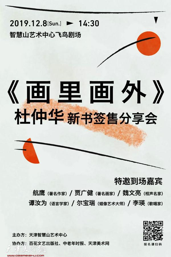 杜仲华新书《画里画外》签售分享活动12月8日下午将在智慧山艺术中心飞鸟剧场举办。