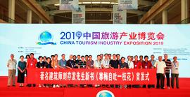 建筑师刘存发先生词集《寒梅自吐一枝花》首发式在梅江会展中心举行