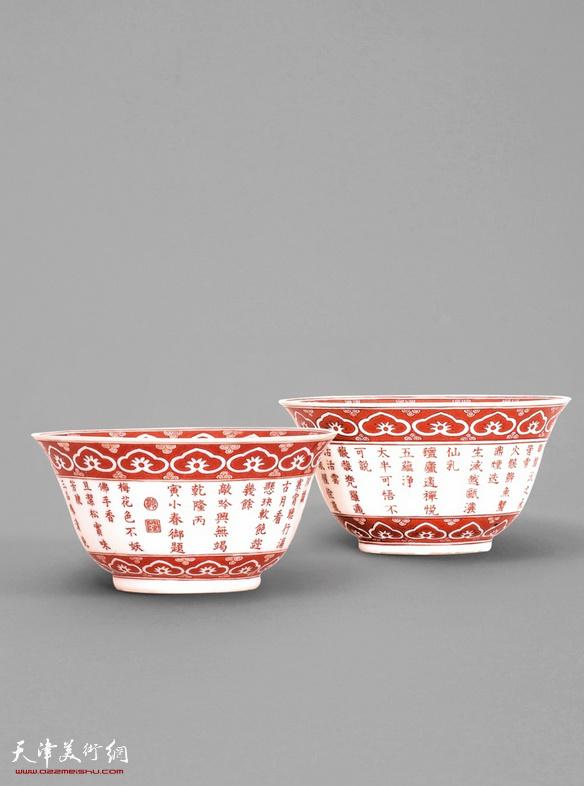 清乾隆  矾红御题诗纹碗