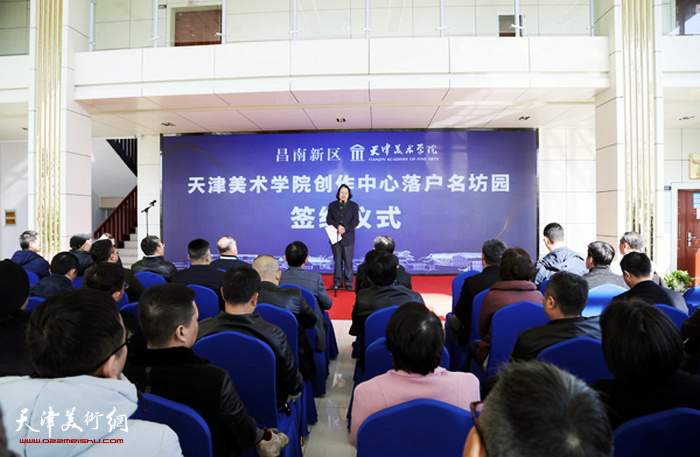 天津美术学院创作中心落户名坊园签约仪式12月11日在昌南新区举行。