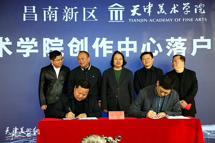 天津美术学院宋桂展主任与昌南新区江智峰代表双方在合作协议上签字。