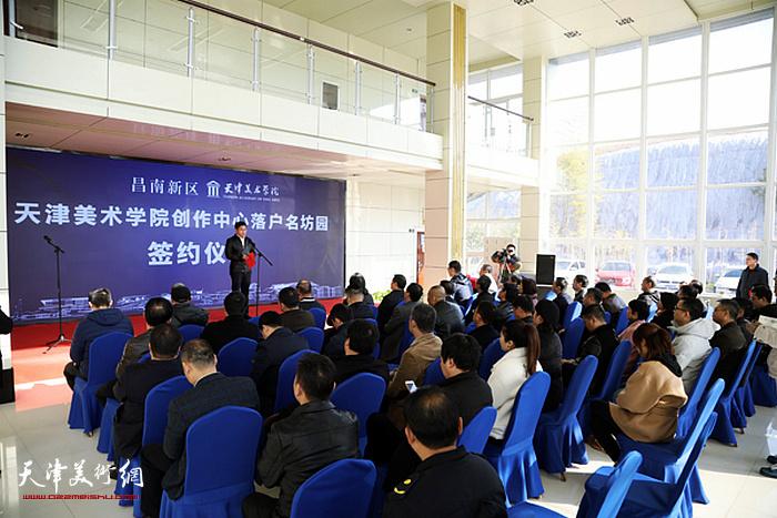 天津美术学院创作中心落户昌南新区签约仪式现场。
