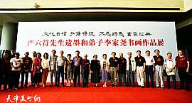 严六符先生遗墨和弟子李家尧书画作品展在天津美术馆开幕
