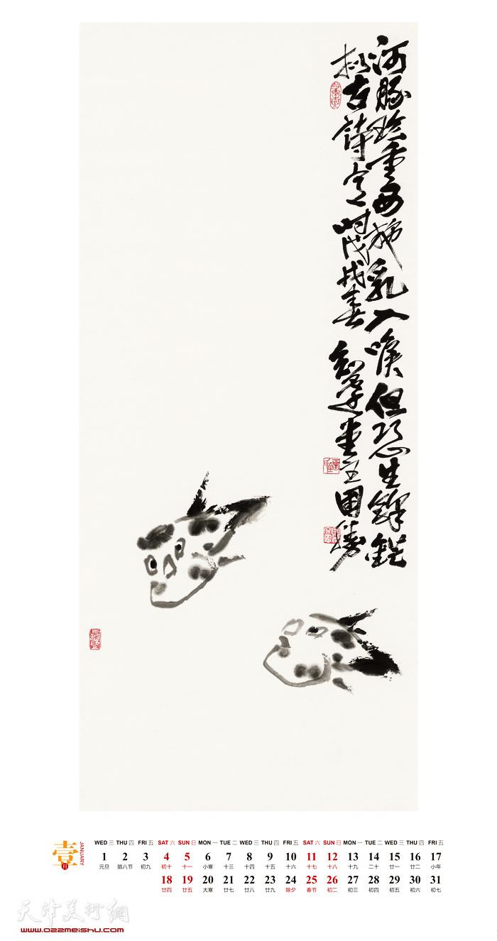 瑞鼠贺岁——刘国胜书画庚子年历 一月