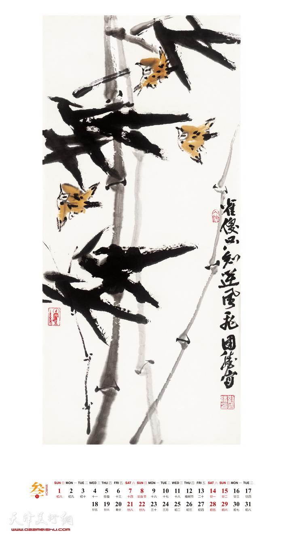 瑞鼠贺岁——刘国胜书画庚子年历 二月
