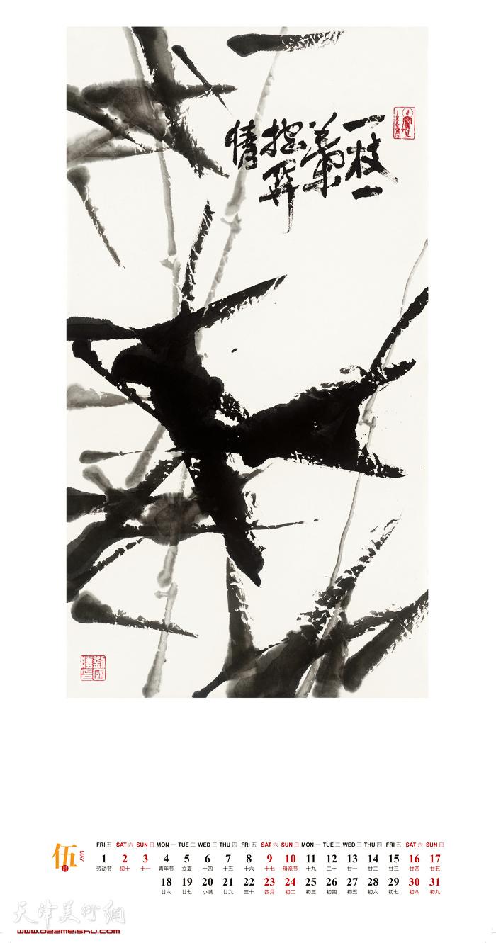 瑞鼠贺岁——刘国胜书画庚子年历 四月