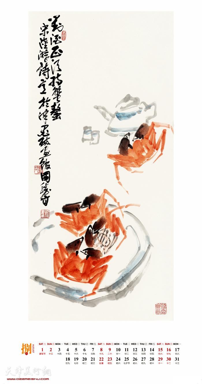 瑞鼠贺岁——刘国胜书画庚子年历 八月