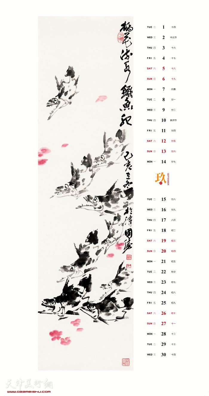 瑞鼠贺岁——刘国胜书画庚子年历 九月