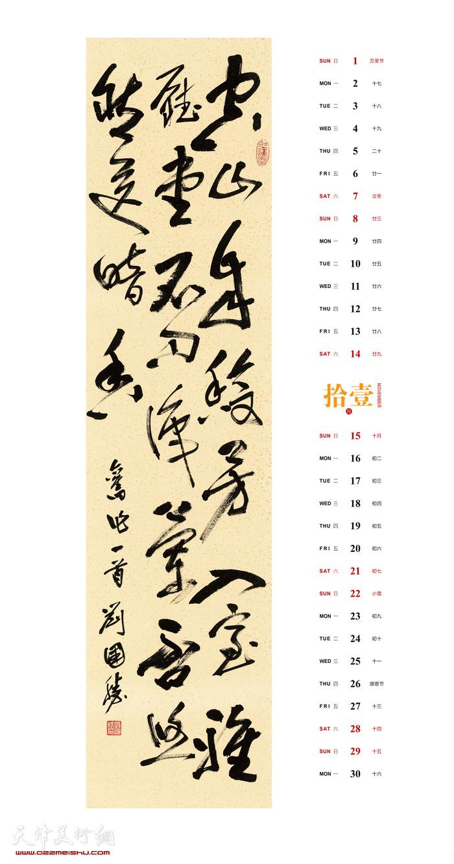 瑞鼠贺岁——刘国胜书画庚子年历 十一月