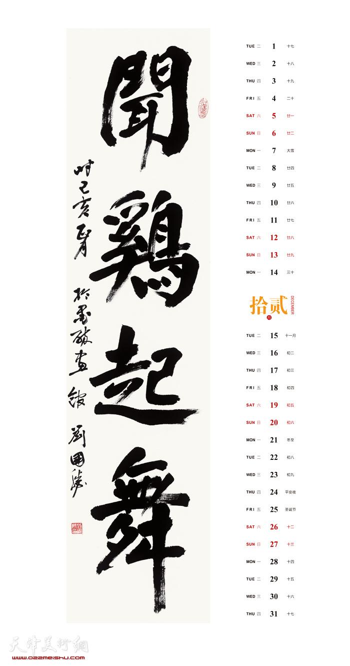 瑞鼠贺岁——刘国胜书画庚子年历 十二月