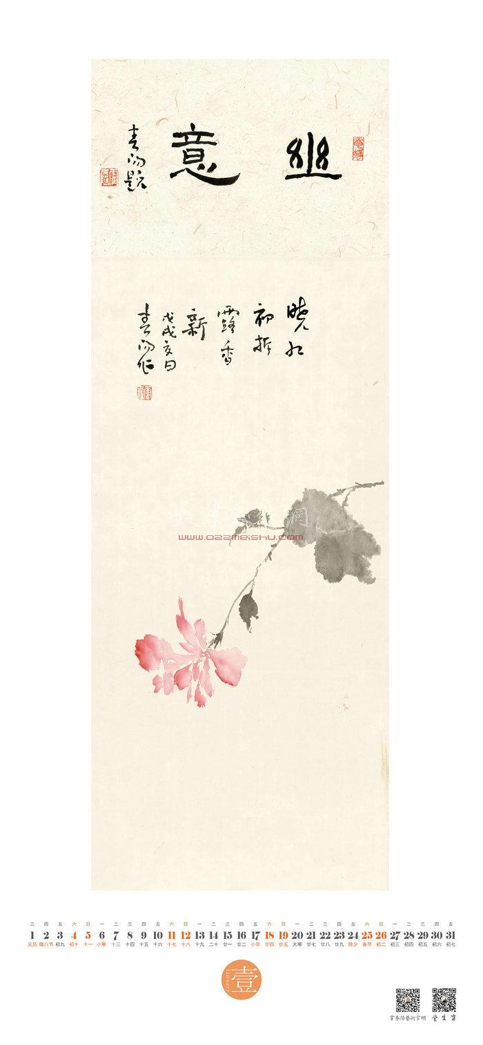霍春阳·2020农历庚子年中国画作品年历 一月