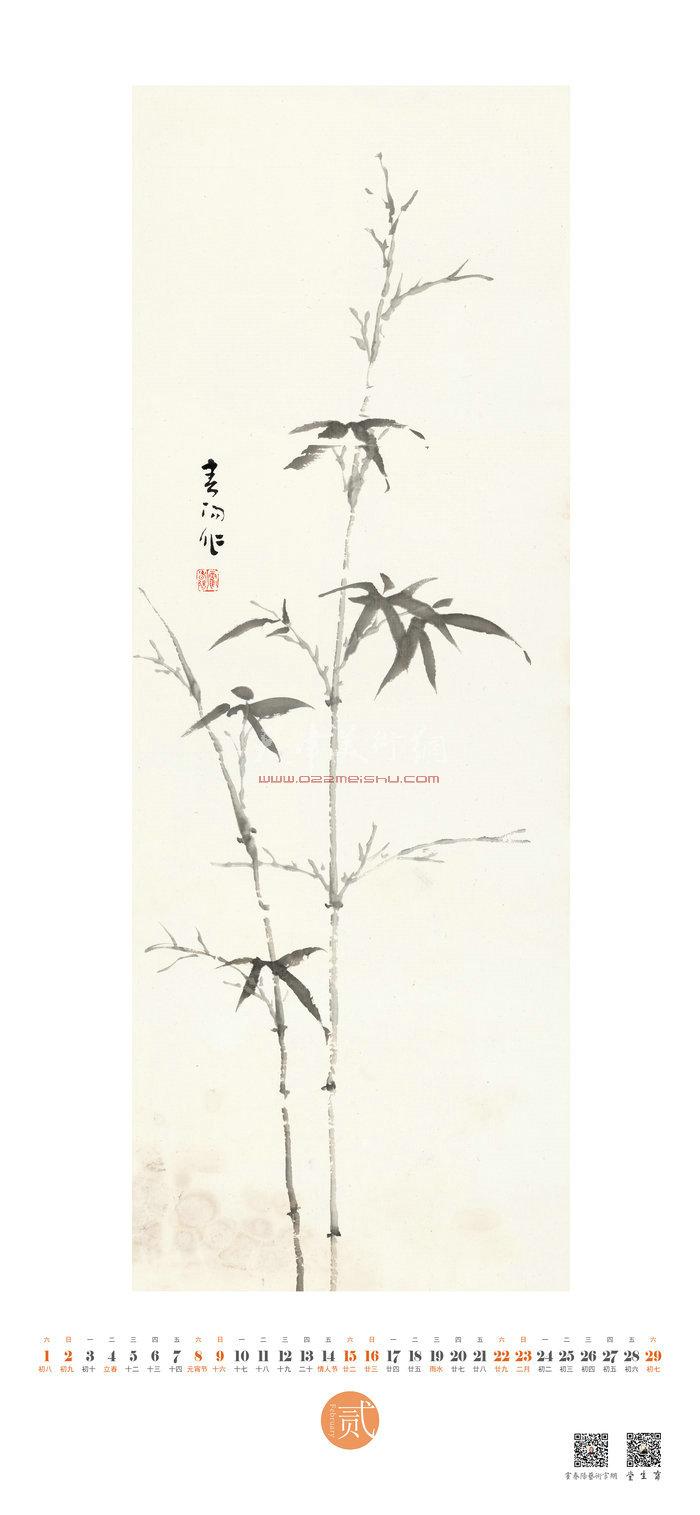 霍春阳·2020农历庚子年中国画作品年历 二月